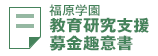 福原学園 教育研究支援募金趣意書