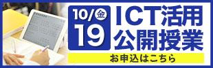ICT活用公開授業