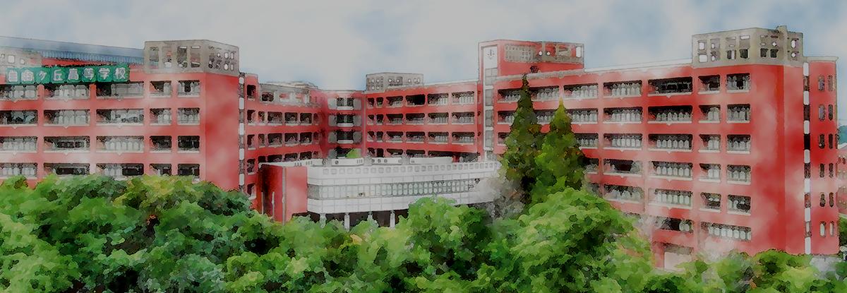 自由ケ丘高等学校7大特色