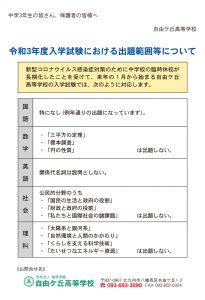 令和3年度入学試験における出題範囲