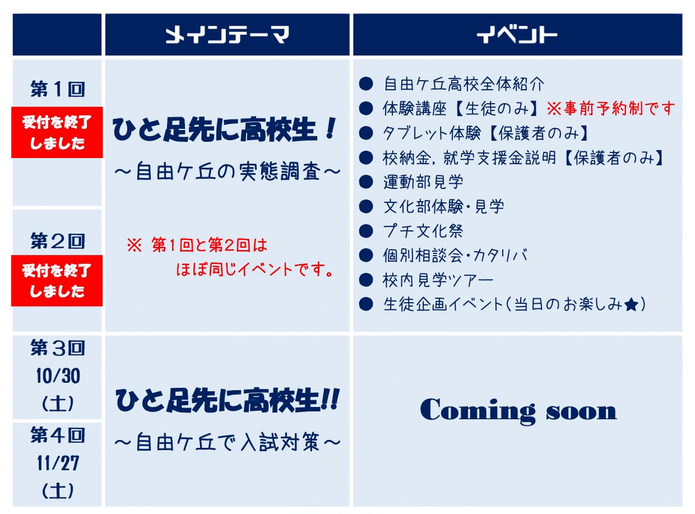 2021年イベント情報